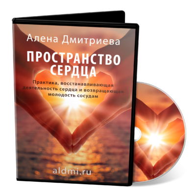 Алена Дмитриева. Пространство Сердца