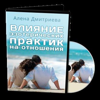 Влияние эзотерических практик на отношения